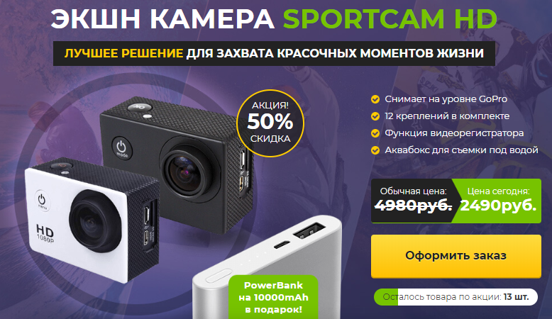 Экшн камера SportCam Full HD в Саранске